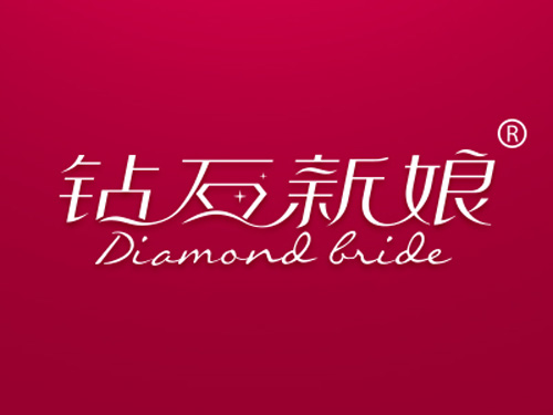 钻石新娘 DIAMOND BRIDE