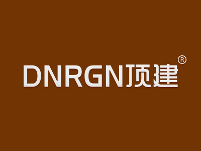 顶建  DNRGN