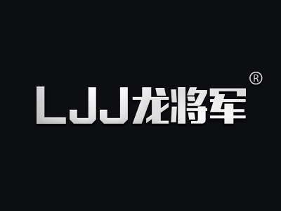 龙将军 LJJ