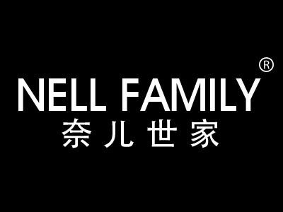 奈儿世家 NELL FAMILY