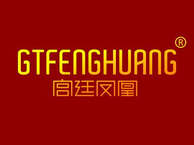 宫廷凤凰 GTFENGHUANG