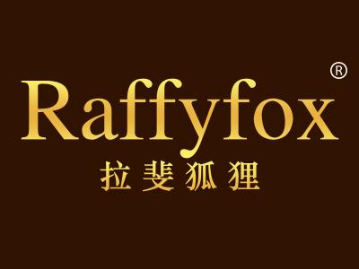 拉斐狐狸 RAFFYFOX