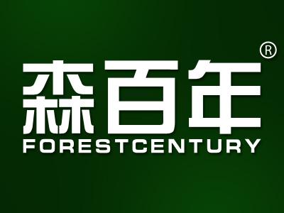 森百年 FORESTCENTURY