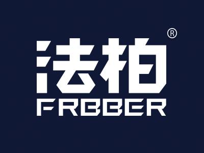 法柏 FRBBER