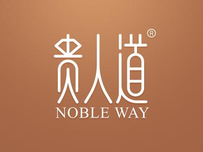 贵人道 NOBLE WAY