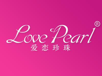 爱恋珍珠 LOVE PEARL