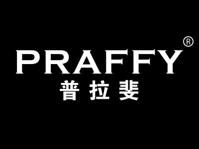 普拉斐 PRAFFY