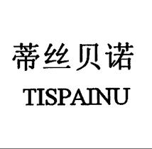 蒂丝贝诺 TISPAINU